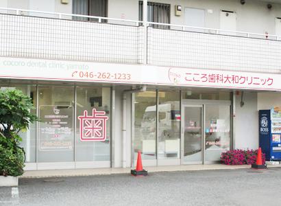 大和市で評判の歯医者|こころ歯科大和クリニック