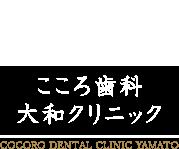 大和市で歯医者をお探しなら、こころ歯科大和クリニック