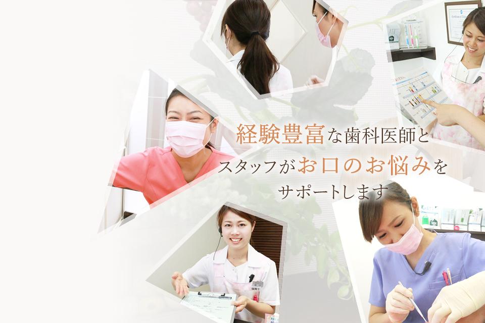 経験豊富な歯科医師とスタッフがお口のお悩みをサポートします