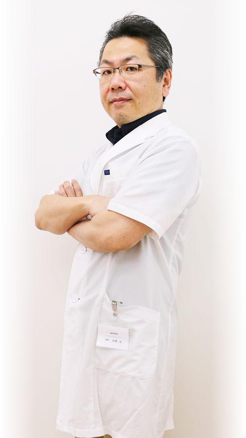 院長 中原 元  GEN NAKAHARA